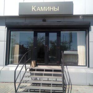 """Новый салон-магазин """"Камины"""""""