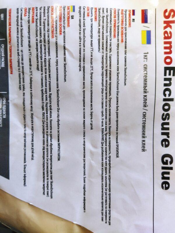 Инструкция для клея SkamoEnclosure Glue