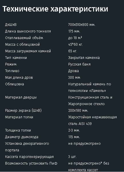 Характеристики Vohringer Мини ПФ