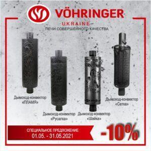 Скидки на дымоход конвектор Ферингер